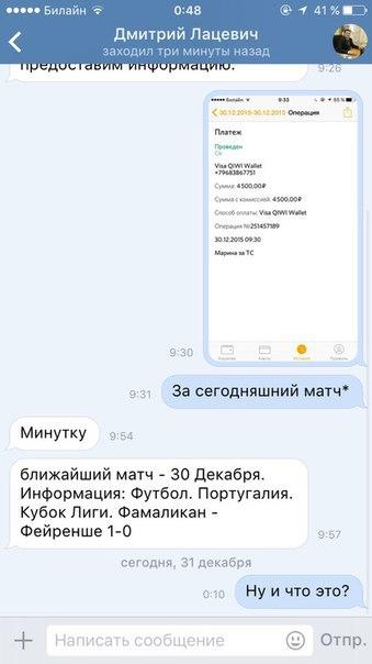 Скрин кидалова и переписки с мошенником по договорным матчам Дмитрием Лацевичем вконтакте мошеннический сайт elit-dog.org №1