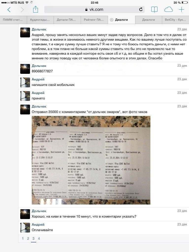 Скрин развода и переписки с мошенником по договорным матчам вконтакте Андреем Волковым (Андреем Набоковым) №1