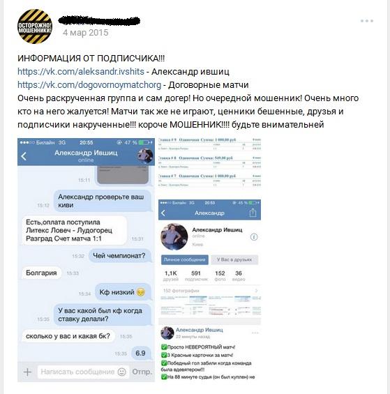 Отрицательный отзыв о мошеннике по договорным матчам Александре Ившице мошеннический сайт dogovornoymatch.org №3