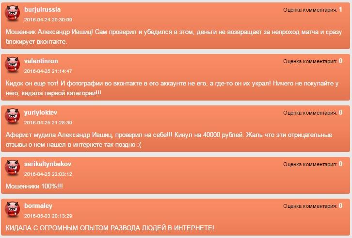 Отрицательный отзыв о мошеннике по договорным матчам Александре Ившице мошеннический сайт dogovornoymatch.org №4
