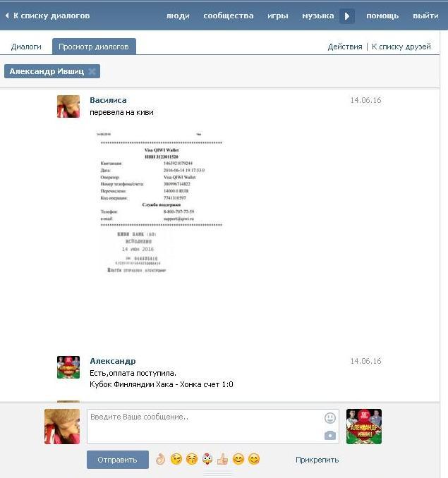Скрин развода и переписки с мошенником по договорным матчам Александром Ившицем мошеннический сайт dogovornoymatch.org №2