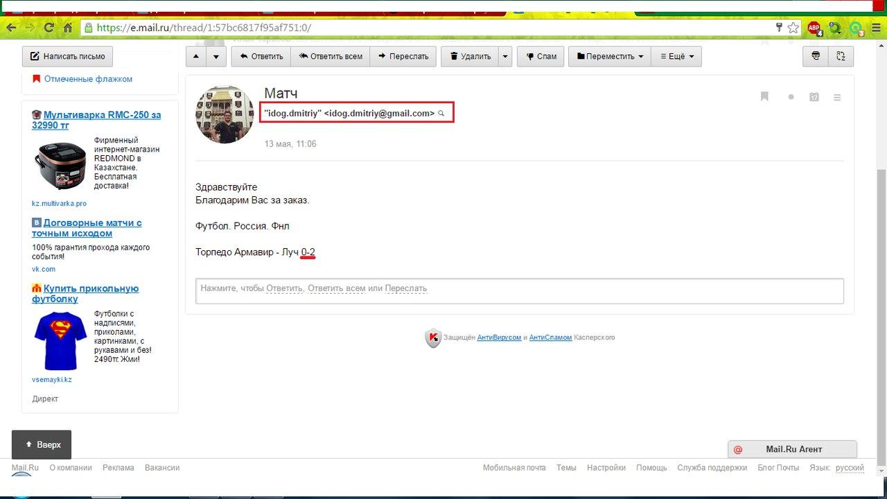 Скрин кидалова и переписки с мошенником по договорным матчам Дмитрием Лацевичем по электронной почте мошеннический сайт elit-dog.org №1