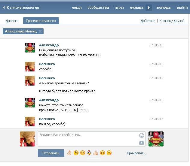 Скрин развода и переписки с мошенником по договорным матчам Александром Ившицем мошеннический сайт dogovornoymatch.org №3