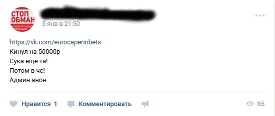 Отрицательный отзыв о кидале по договорным матчам вконтакте Александре Романове №3
