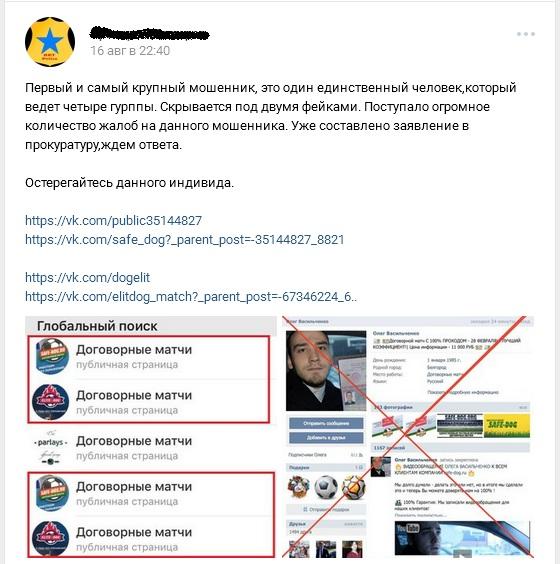 Отрицательный отзыв о мошеннике по договорным матчам Дмитрии Лацевиче вконтакте мошеннически сайт elit-dog.org №1