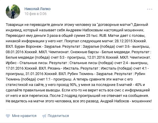 Отрицательный отзыв о кидале и аферисте по договорным матчам Андрее Волкове (Андрее Набокове) вконтакте №1