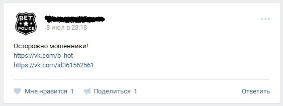 Отрицательный отзыв о кидале и аферисте по договорным матчам Павле Дронове вконтакте №2