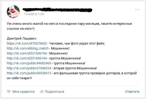 Отрицательный отзыв о мошеннике по договорным матчам Дмитрии Лацевиче вконтакте мошеннически сайт elit-dog.org №2