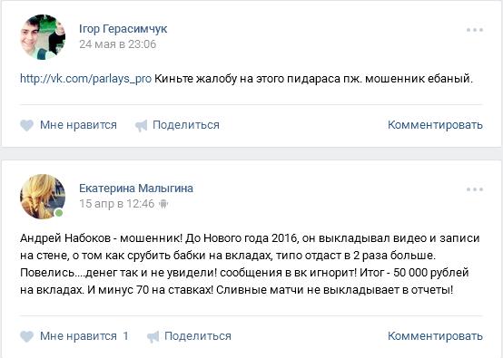 Отрицательный отзыв о кидале и аферисте по договорным матчам Андрее Волкове (Андрее Набокове) вконтакте №2