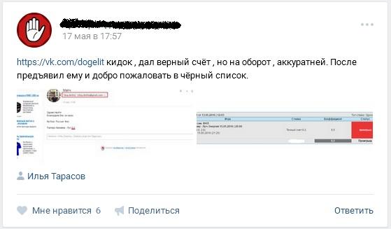 Отрицательный отзыв о мошеннике по договорным матчам Дмитрии Лацевиче вконтакте мошеннически сайт elit-dog.org №3