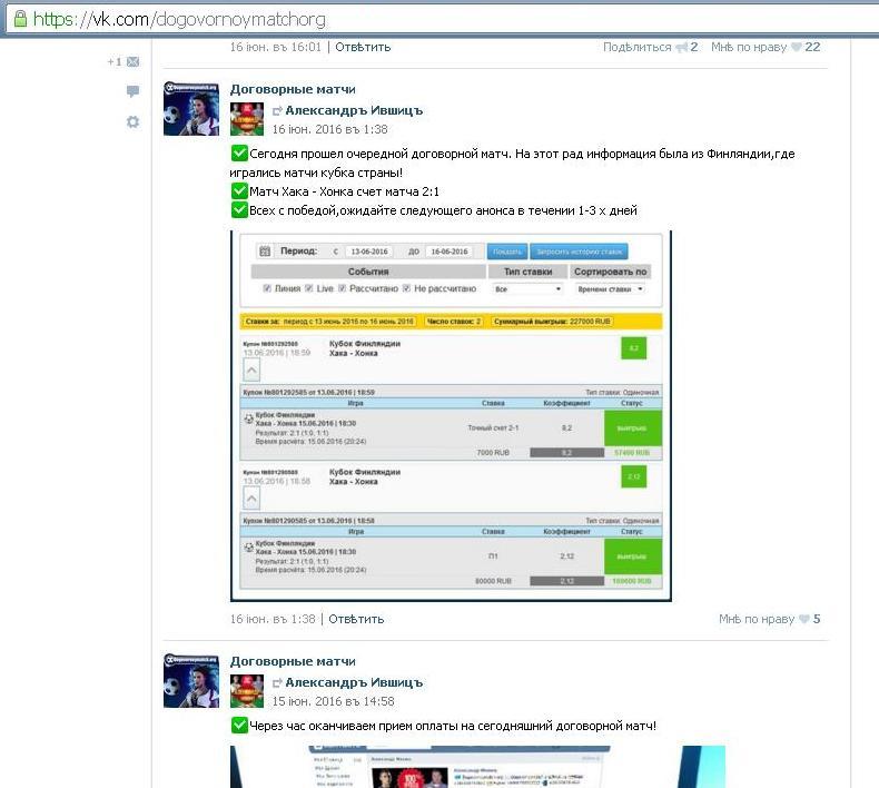 Скрин записи в мошеннической группе по договорным матчам кидалы Александра Ившица в которой он опубликовал после завершения фальшивого договорного матча совершенно другой счет матча, не тот что дал человеку в переписке