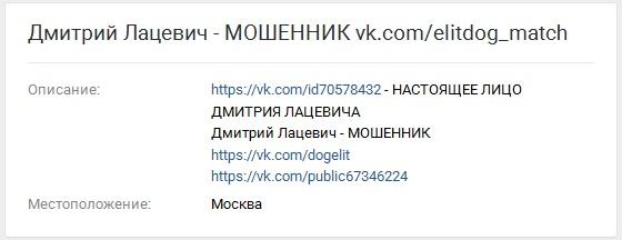 Отрицательный отзыв о мошеннике по договорным матчам Дмитрии Лацевиче вконтакте мошеннически сайт elit-dog.org №4