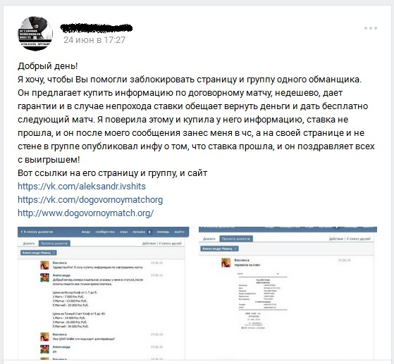 Отрицательный отзыв о мошеннике по договорным матчам Александре Ившице мошеннический сайт dogovornoymatch.org №1