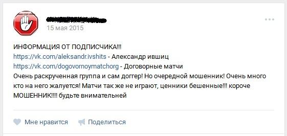 Отрицательный отзыв о мошеннике по договорным матчам Александре Ившице мошеннический сайт dogovornoymatch.org №2