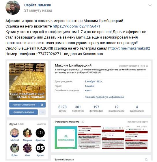 Отрицательный отзыв о мошеннике по ставкам на спорт Максиме Цимбарецком №1