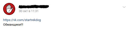 Отрицательный отзыв о кидале по договорным матчам Кирилле Кобылине мошеннический сайт STARTREK.BET №1