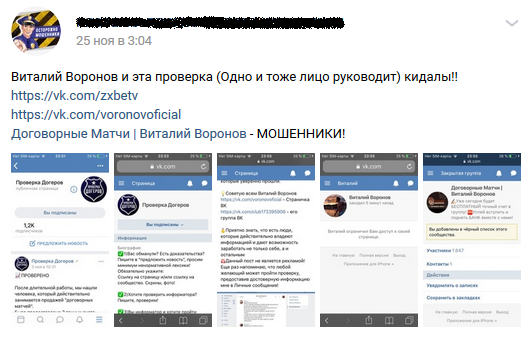 Отрицательный отзыв о мошеннике и аферисте по договорным матчам Виталии Воронове Вконтакте №1