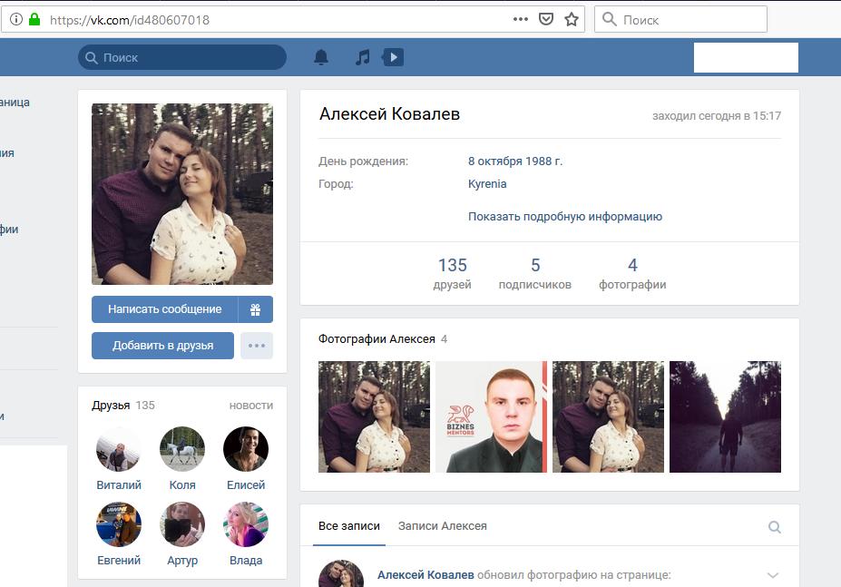 Скрин страницы кидалы по договорным матчам Алексея Ковалева Вконтакте мошеннический сайт Договорныематчи.рф