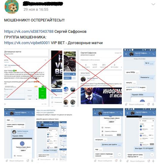 Отрицательный отзыв о мошеннической группе по договорным матчам VIP BET Вконтакте, которую возглавляет кидала Сергей Сафронов №1