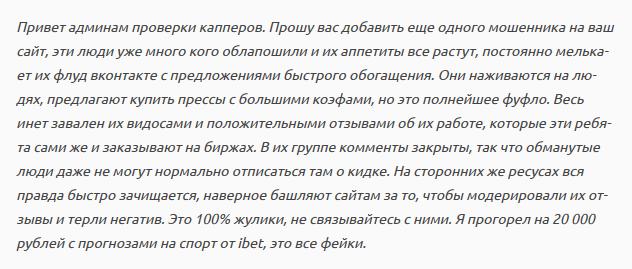 Отрицательный отзыв о мошеннике по договорным матчам Алексее Нестерове мошенническая группа Вконтакте IBET №1
