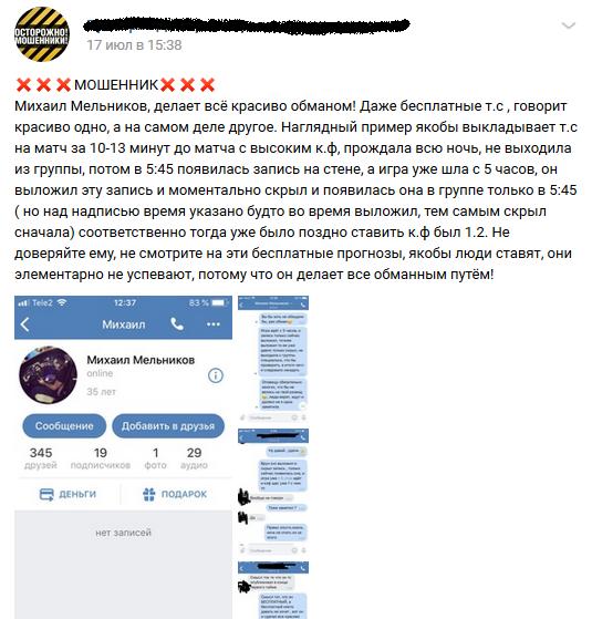 Отрицательный отзыв о падонке кидале по договорным матчам Михаиле Мельникове Вконтакте №1