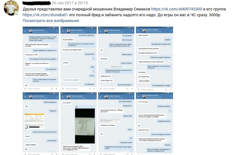 Отрицательный отзыв об аферисте по договорным матчам Владимире Семакове мошенническая группа STONEbet Вконтакте №1