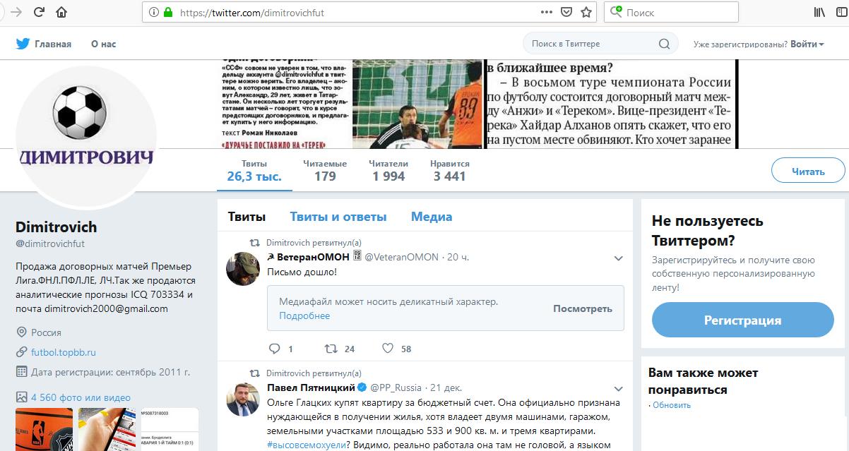 Скрин страницы афериста и мошенника по договорным матчам Димитровича в социальной сети Twitter