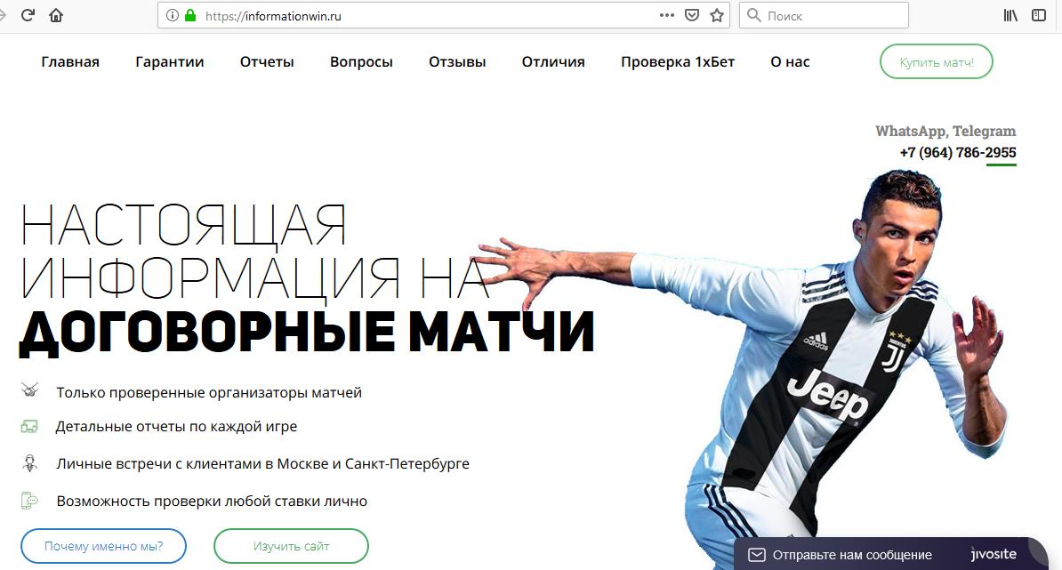 Скрин мошеннического сайта по договорным матчам informationwin.ru