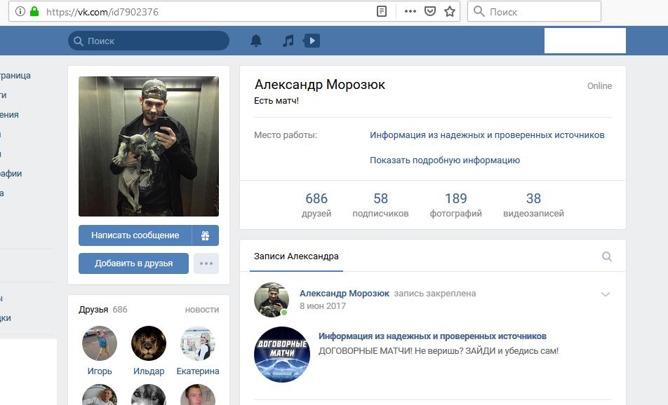 Скрин страницы афериста по договорным матчам Александра Морозюк мошенническая группа inside_fixedmatch Вконтакте