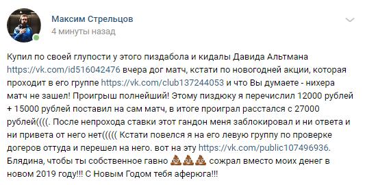 Отрицательный отзыв о кидале по договорным матчам Давиде Альтмане Вконтакте №1
