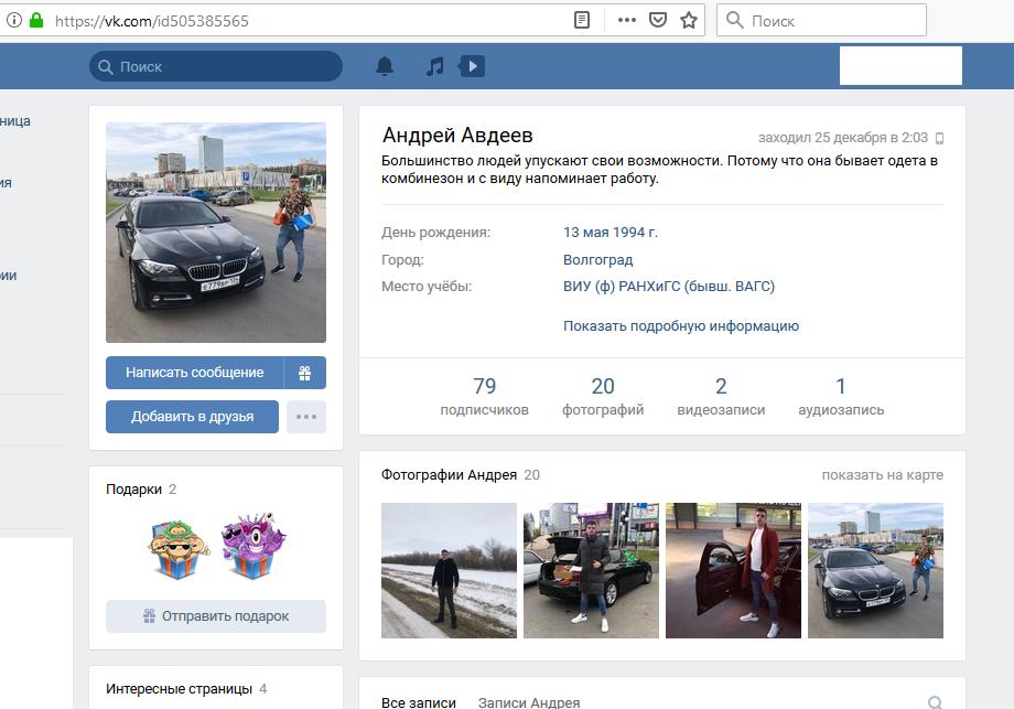 Скрин страницы кидалы по договорным матчам Андрея Авдеева мошенническая группа Moon Bet Вконтакте