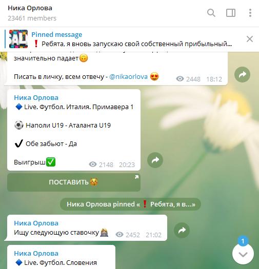 Скрин мошеннического канала в Telegram кидалы по ставкам на спорт каппера Ники Орловой №1