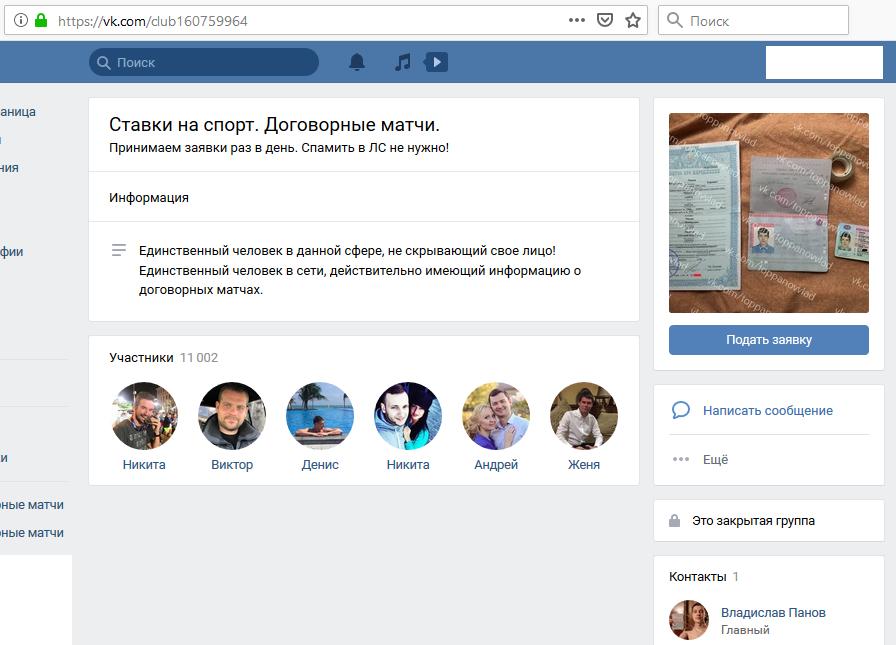 Скрин мошеннической группы по договорным матчам Вконтакте кидалы Владислава Панова