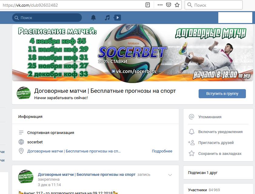 Скрин мошеннической группы SOCERBET кидалы по договорным матчам Александра Кварцова Вконтакте