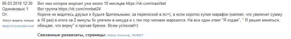 Отрицательный отзыв о кидале по прогнозам на спорт Назире Усмонове мошенническая группа вконтакте MMBET №1