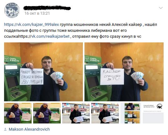 Отрицательный отзыв о мошеннике по договорным матчам Алексее Кайзере №1