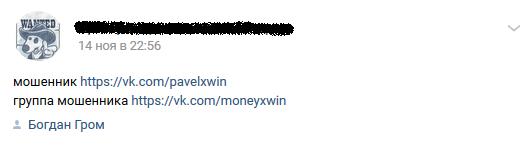 Отрицательный отзыв о мошеннике по договорным матчам Павле Росси мошенническая группа Вконтакте XWIN №1