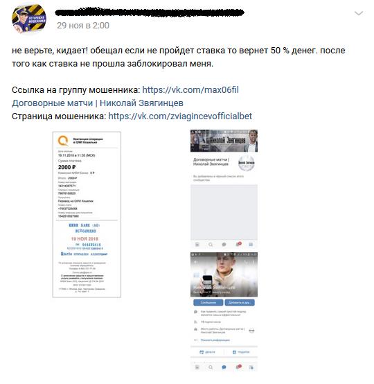 Отрицательный отзыв о кидале по договорным матчам Николае Звягинцеве Вконтакте №1