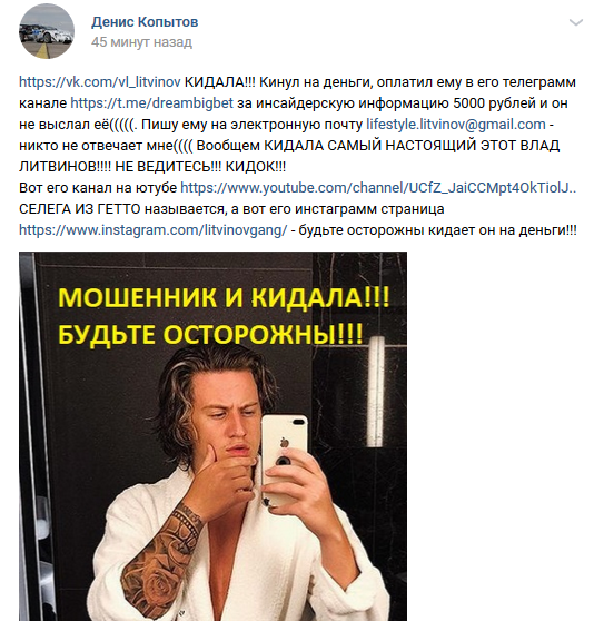Свою деятельность Влад Литвинов ведет в телеграмм канале и на страничке в инстаграм.Не так давно, помимо личной страницы в инстаграм, Литвинов создал инстаграм страницу moneyvibebet с прогнозами на спорт.