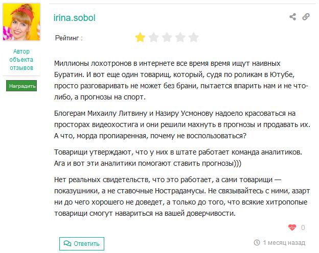 Отрицательный отзыв о мошеннике по ставкам на спорт Михаиле Литвине мошеннический проект Литвин Ставит №4