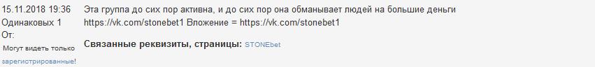 Отрицательный отзыв об аферисте по договорным матчам Владимире Семакове мошенническая группа STONEbet Вконтакте №10