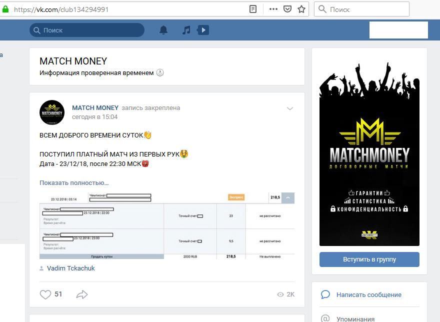 Скрин мошеннической группы по договорным матчам MATCH MONEY афериста Вадима Ткачука Вконтакте