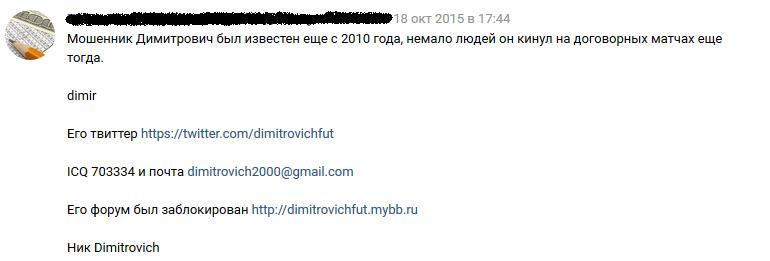 Отрицательный отзыв о кидале по договорным матчам Димитровиче №5