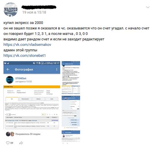 Отрицательный отзыв об аферисте по договорным матчам Владимире Семакове мошенническая группа STONEbet Вконтакте №11