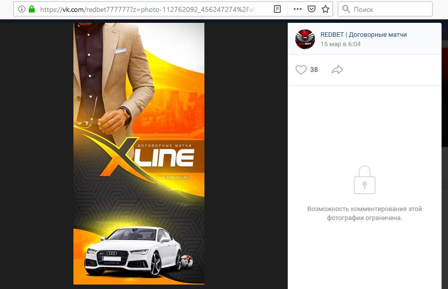 Скрин аватарки бывшей мошеннической группы XLINE в самой мошеннической группе по договорным матчам REDBET афериста Василия Локачук Вконтакте