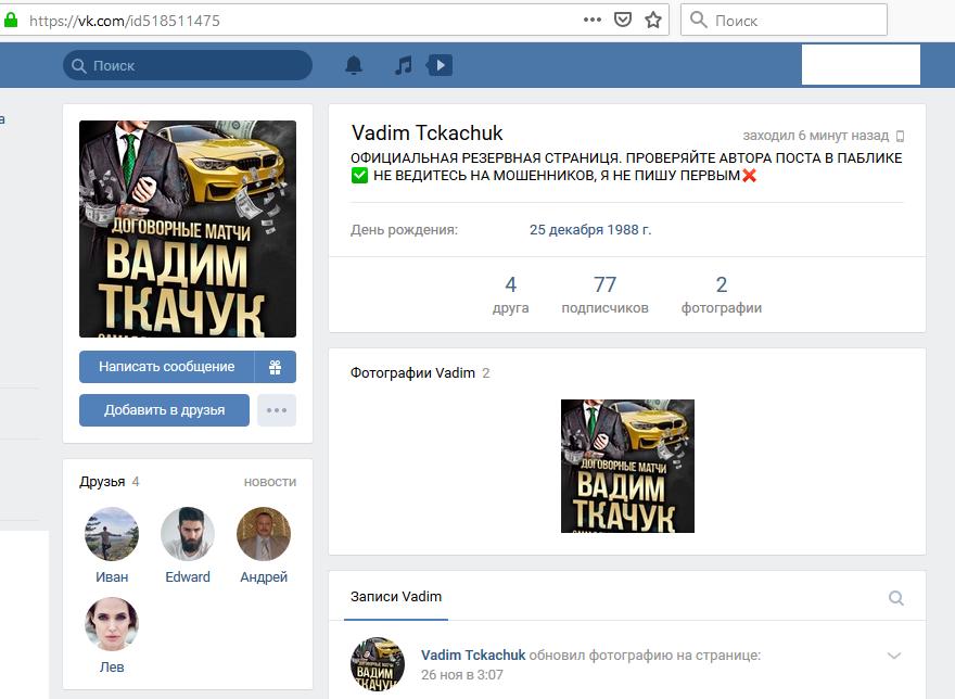 Скрин страницы кидалы по договорным матчам Вадима Ткачука мошенническая группа MATCH MONEY Вконтакте