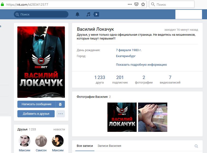 Скрин страницы кидалы по договорным матчам Василия Локачук мошенническая группа REDBET Вконтакте