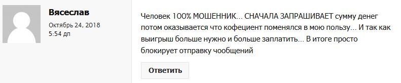 Отрицательный отзыв о лохотронщике и кидале по договорным матчам Алексее Ковалеве мошеннический сайт Договорныематчи.рф №6