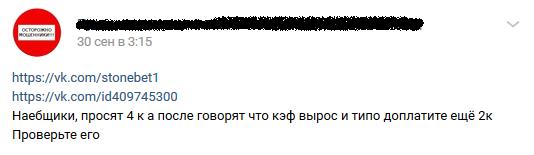 Отрицательный отзыв об аферисте по договорным матчам Владимире Семакове мошенническая группа STONEbet Вконтакте №14