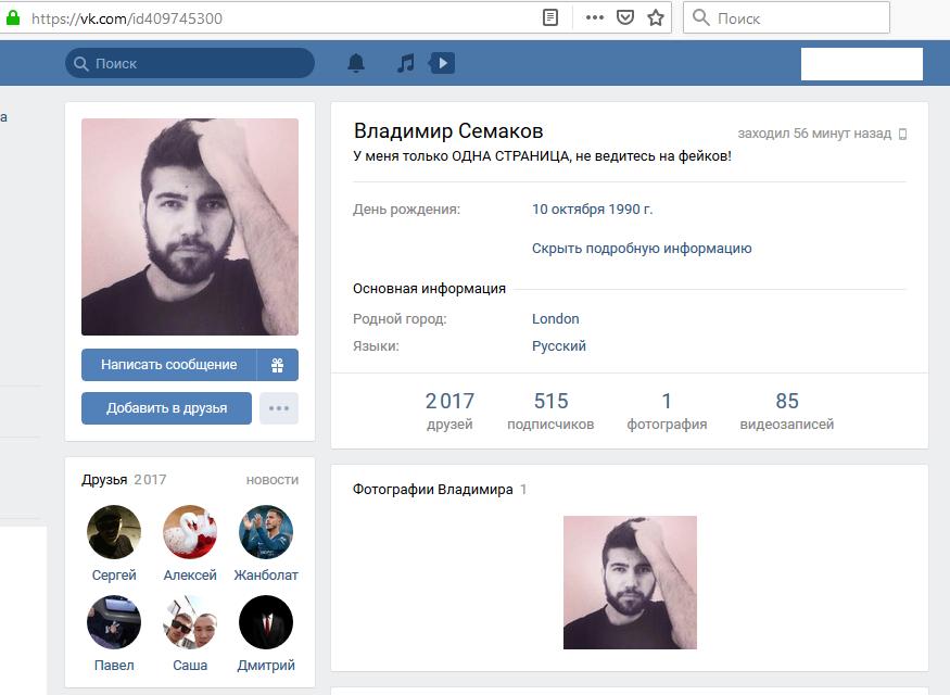 Скрин страницы мошенника по договорным матчам Владимира Семакова мошенническая группа STONEbet Вконтакте
